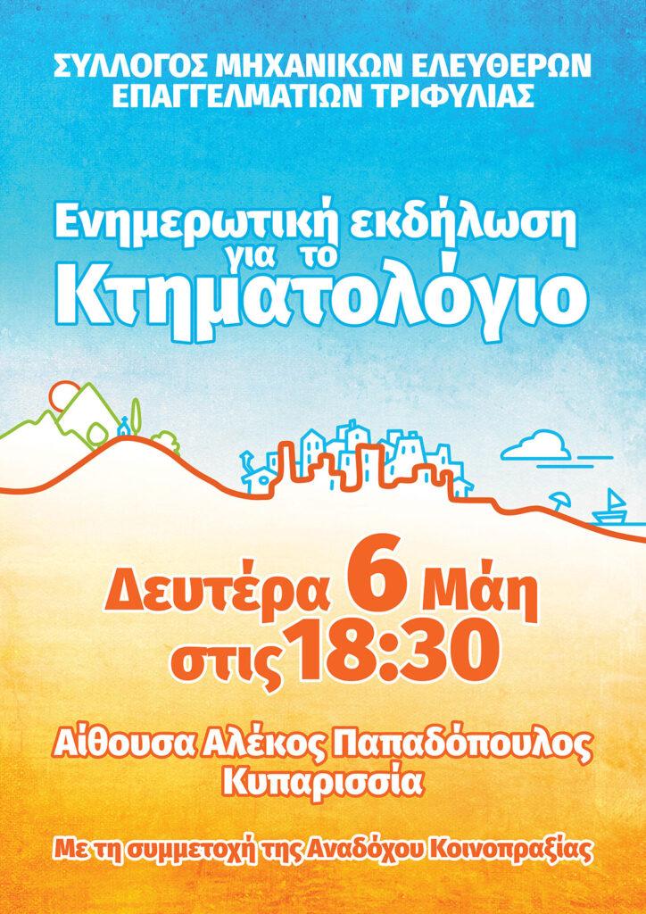 Τριφυλία: Εκδήλωση για το κτηματολόγιο την Δευτέρα 6 Μαΐου στην Κυπαρισσία
