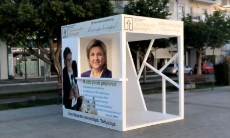 Αυτό είναι το εκλογικό περίπτερο της Αλειφέρη στην κεντρική πλατεία Καλαμάτας