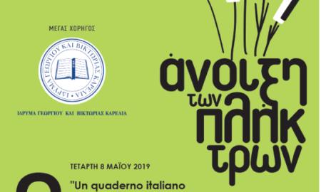 Ένα ιταλικό τετράδιο ελληνικών τραγουδιών στην Άνοιξη των Πλήκτρων