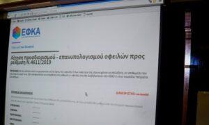 Ρύθμιση οφειλών προς ΕΦΚΑ: 10.000 αιτήσεις υποβλήθηκαν μέσα σε 24ώρες!
