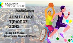 Καλαμάτα Τόπος Ζωής: Εκδήλωση για τον Αθλητισμό- Προβλήματα και προοπτικές για το Δήμο Καλαμάτας