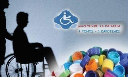 Δήμος Καλαμάτας: 14 αναπηρικά αμαξίδια από τα καπάκια που συγκεντρώθηκαν
