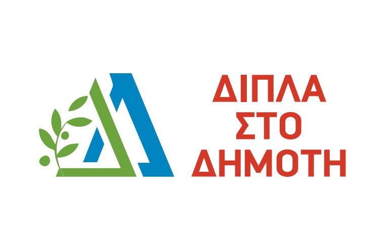 Κατέθεσε τον συνδυασμό του ο Παναγιώτης Καρβέλας για τον Δήμο Πύλου Νέστορος