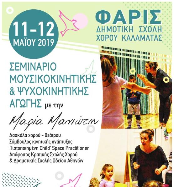 Σεμινάριο με τη Μαρία Μανιώτη στη Δημοτική Σχολή Χορού