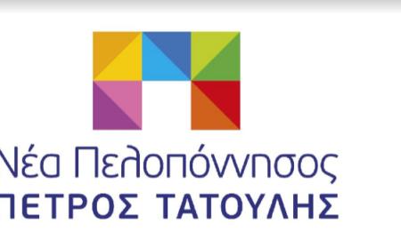 """""""Νέα Πελοπόννησος"""": """"Τα 30 αργύρια ή 1000 ευρώ του Γιάννη Μπουντρούκα"""""""