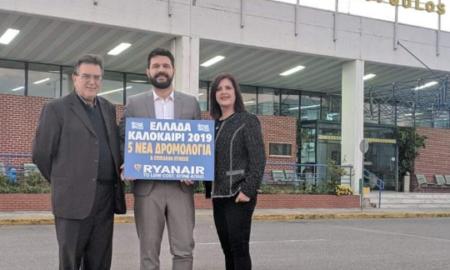 Ryanair: Σύνδεση της Καλαμάτας με Λονδίνο, Μιλάνο, Πίζα και Σόφια