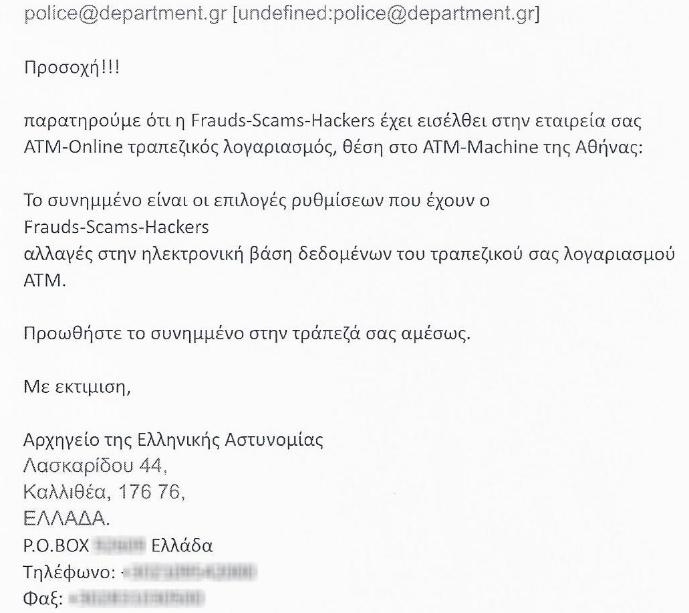 Προσοχή! Απάτη με παραπλανητικά email δήθεν από το Αρχηγείο της ΕΛ.ΑΣ.