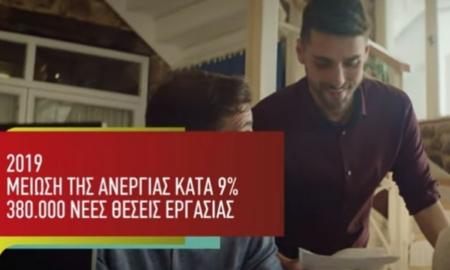 """Ευρωεκλογές: """"Ανάκτηση της εργασίας – Αξιοπρέπεια για τους πολλούς"""" το σποτ του ΣΥΡΙΖΑ"""