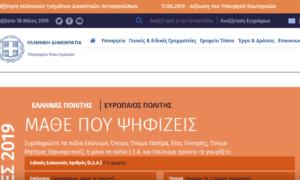 Νέα ιστοσελίδα του ΥΠΕΣ στην υπηρεσία των πολιτών: www.ypes.gr