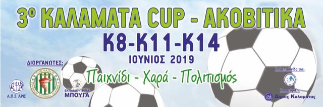 Ξεκινά το 3ο KALAMATA CUP AKOVITIKA