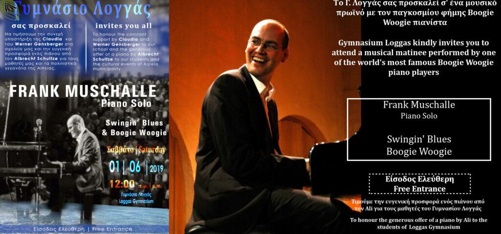 Γυμνάσιο Λογγάς: Μουσικό πρωινό με παγκοσμίου φήμης πιανίστα!