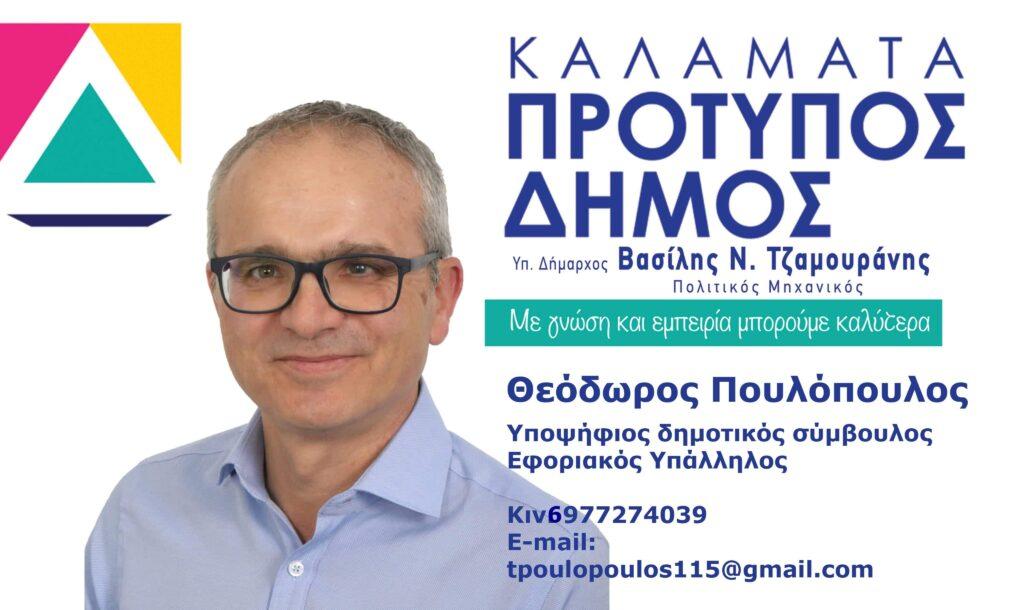 """Πουλόπουλος: """"Με γνώση και εμπειρία, μπορούμε καλύτερα"""""""