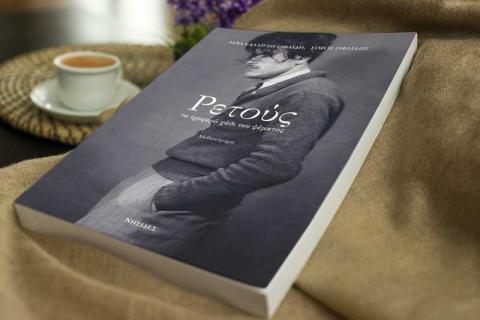 """Βιβλιόπολις: Απόψε η παρουσίαση του """"Ρετούς"""""""