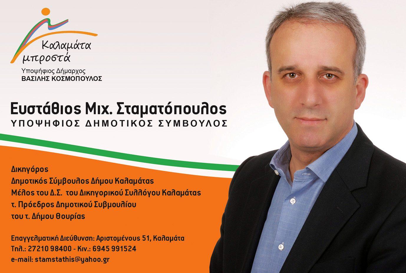 """""""Καλαμάτα Μπροστά"""": Υποψήφιος Δημοτικός σύμβουλος ο Στάθης Σταματόπουλος"""