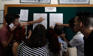 Πανελλήνιες 2019: Σήμερα οι βαθμολογίες για την εισαγωγή των υποψηφίων στα ΑΕΙ