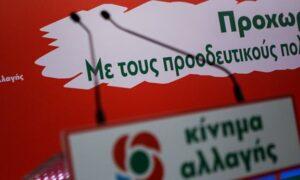 Ανακοινώθηκε το ψηφοδέλτιο Επικρατείας του ΚΙΝΑΛ