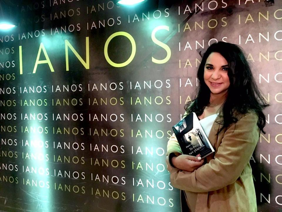 """""""Η Ευχή"""": Το νέο βιβλίο της Μαρίας Καραγιάννη παρουσιάζεται την Τετάρτη 19/6 στην Καλαμάτα"""