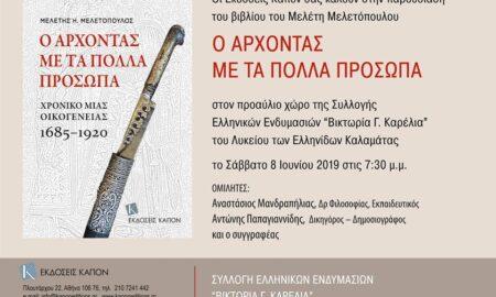 «Ο άρχοντας με τα πολλά πρόσωπα»: Παρουσιάζεται το βιβλίο του Μελέτη Μελετόπουλου