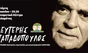 ΣΥΦΑΜΕΑ: Μουσική βραδιά αφιερωμένη στον Λευτέρη Παπαδόπουλο
