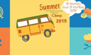 Summer Camp Εκπ. Μπουγά: Κάντε Like, σχολιάστε και κερδίστε!