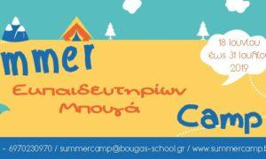 Εκπ. Μπουγά: Έγινε η κλήρωση για το summer camp – Ποιοι κερδίζουν