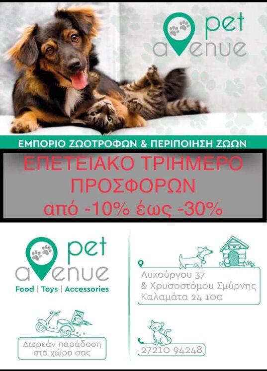 Pet Avenue: Κλείνει ένα χρόνο λειτουργίας με προσφορές