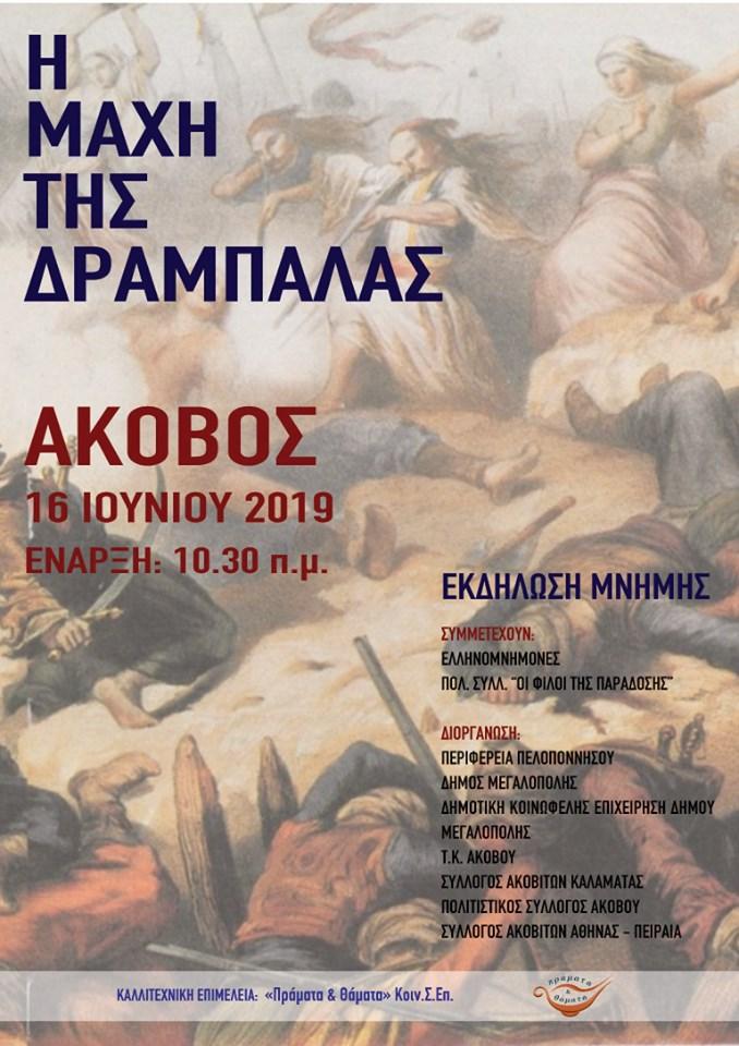 Στον Άκοβο σήμερα τιμάται η 194η επέτειος της Μάχης της Δραμπάλας