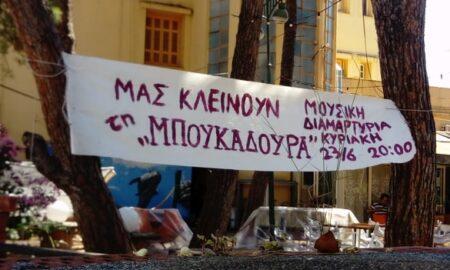 """Μουσική διαμαρτυρία απόψε για το κλείσιμο της """"Μπουκαδούρας"""""""