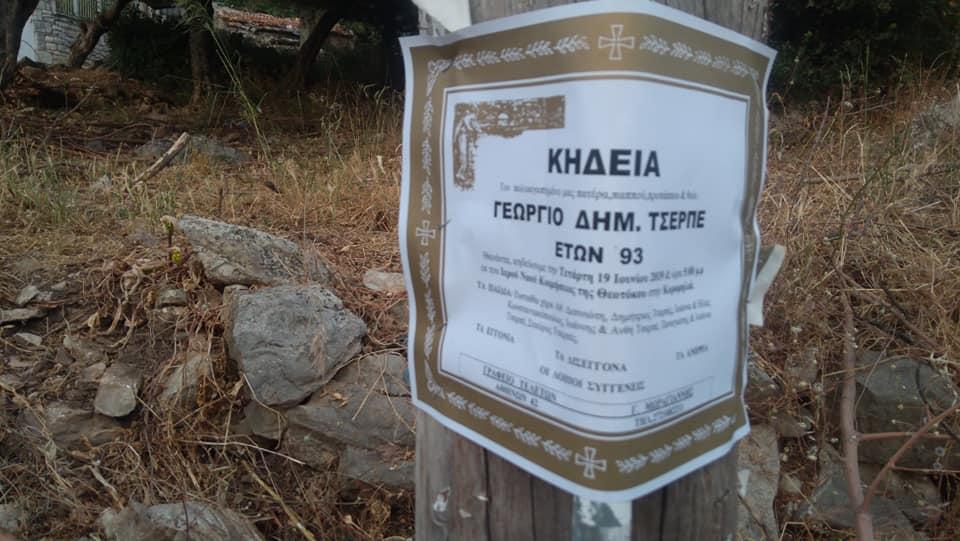Οικογενειακή τραγωδία στην Κορομηλιά: Γιός πέθανε στην κηδεία του πατέρα του!