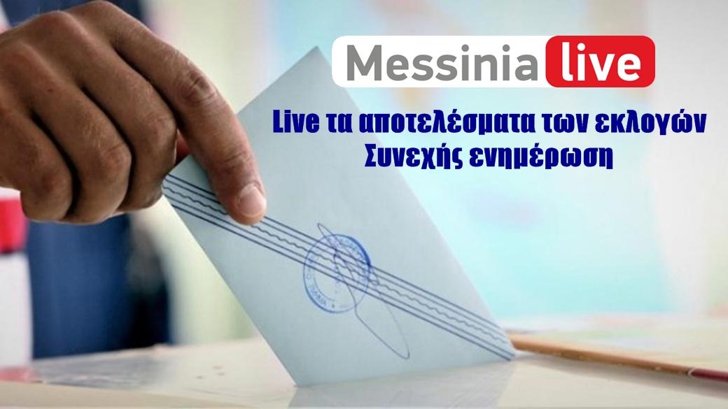Live τα επίσημα αποτελέσματα των εκλογών – Συνεχής ενημέρωση