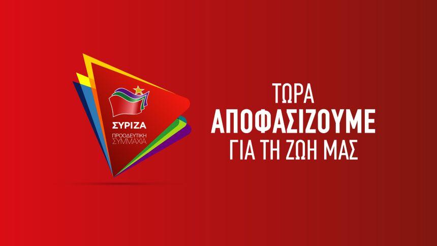 ΣΥΡΙΖΑ: Ανακοίνωσε τους 5 από τους 7 υποψηφίους στη Μεσσηνία