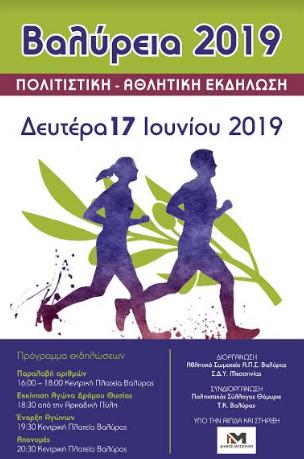 «Βαλύρεια 2019»: Τη Δευτέρα 17 Ιουνίου στη Βαλύρα