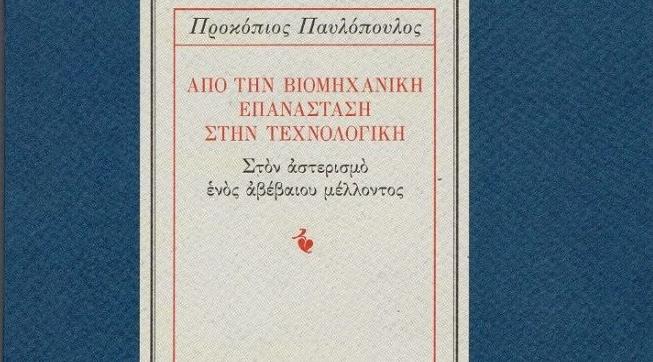 "To νέο βιβλίο του Προκόπη Παυλόπουλου: ""Από τη Βιομηχανική Επανάσταση στην Τεχνολογική Επανάσταση"""