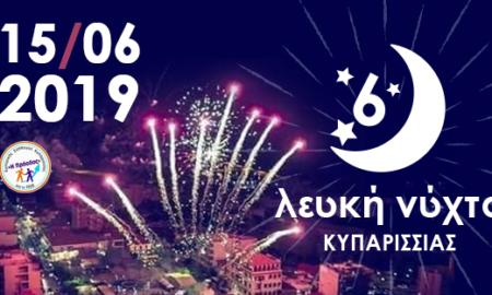 Απόψε η 6η Λευκή Νύχτα της Κυπαρισσίας: «Όλη η πόλη μια γιορτή»!