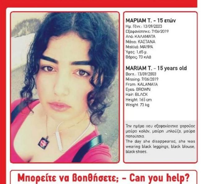 Εξαφανίστηκε 15χρονη στην Καλαμάτα