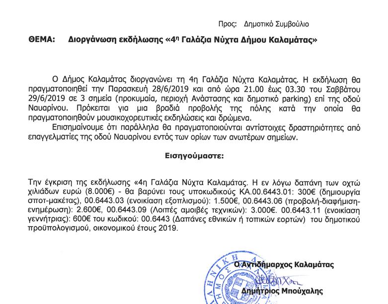 4η Γαλάζια Νύχτα Καλαμάτας: 8.000 ευρώ και φέτος το κόστος της βραδιάς για τον Δήμο