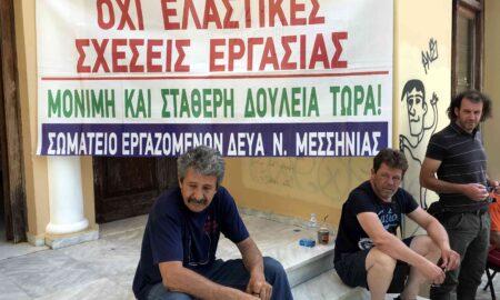 ΔΕΥΑΚ: Αναστέλλουν τις κινητοποιήσεις τους οι εργαζόμενοι μετά από συνάντηση με τον Νίκα