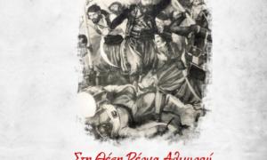 Εκδηλώσεις εορτασμού της Μάχης της Βέργας-Όλο το πρόγραμμα