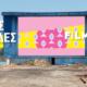 Νέα Κινηματογραφική Λέσχη Καλαμάτας: Όλες οι ταινίες του καλοκαιριού