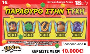 ΣΚΡΑΤΣ:Μοίρασε κέρδη 2.844.673 ευρώ την προηγούμενη εβδομάδα