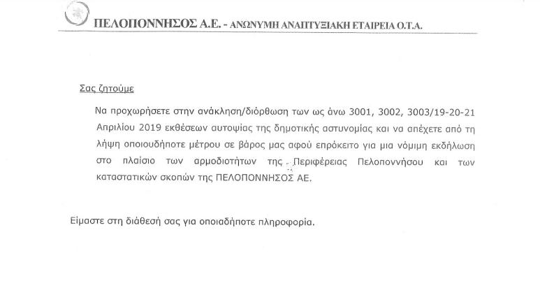 ALTE: Στα 30.000 € το πρόστιμο από το Δήμο Καλαμάτας στην Πελοπόννησος ΑΕ