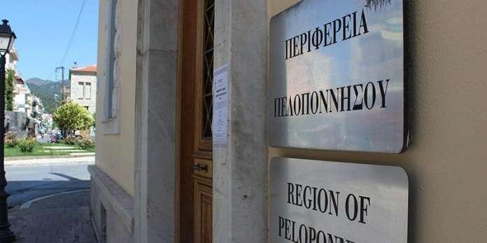 """Περιφέρεια Πελοποννήσου: """"Ο Νίκας προσπαθεί να μετατρέψει την Περιφέρεια σε μαγαζάκι του"""""""
