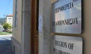 Περιφέρεια Πελοποννήσου: Εντάχθηκαν πολύ σημαντικά έργα για όλη την Περιφέρεια