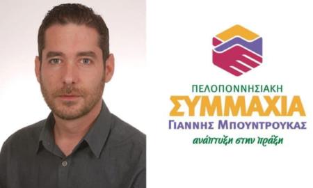 """Αποστολόπουλος: """"Ευχαριστώ όσους  με ανέδειξαν πρώτο στη Μεσσηνία με το συνδυασμό Μπουντρούκα"""""""
