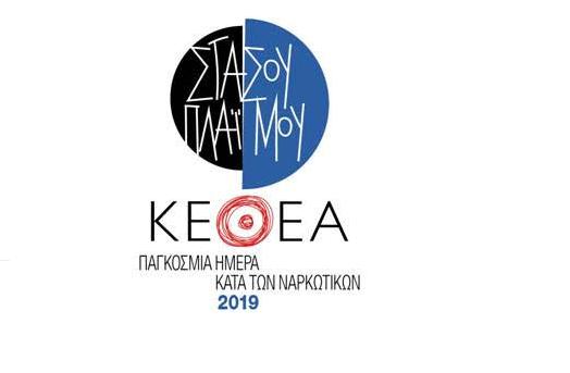 """""""Αποτυπώματα"""": Έκθεση φωτογραφίας από το ΚΕΘΕΑ ΚΥΤΤΑΡΟ-ΟΞΥΓΟΝΟ"""