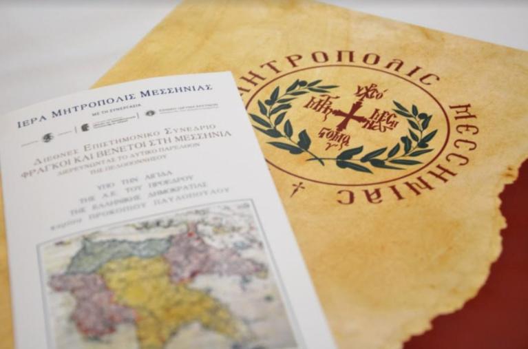 Σε εξέλιξη οι εργασίες του Διεθνούς Επιστημονικού Συνεδρίου της Μητρόπολης Μεσσηνίας
