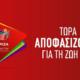 ΣΥΡΙΖΑ: Παρουσιάζει αύριο επίσημα τους υποψήφιους βουλευτές Μεσσηνίας