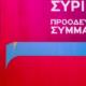"""ΣΥΡΙΖΑ Μεσσηνίας: """"Δικαιώνονται οι επιλογές της Κυβέρνησης ΣΥΡΙΖΑ για το δρόμο Καλαμάτα-Ριζόμυλος"""