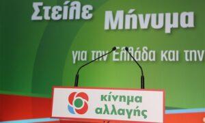 ΚΙΝΑΛ: Τα ψηφοδέλτια σε άλλες επτά εκλογικές περιφέρειες