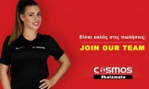 Νέες θέσεις εργασίας στα καταστήματα Cosmos